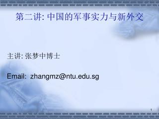 第二讲 :  中国的军事实力与新外交