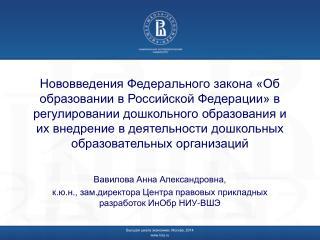 Вавилова Анна Александровна,