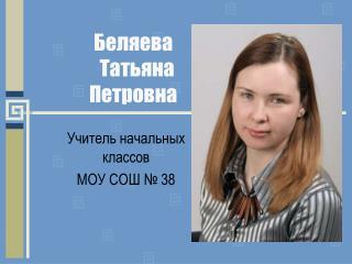 Беляева   Татьяна  Петровна
