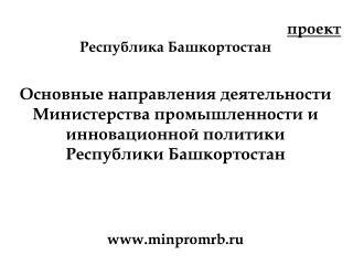 проект Республика Башкортостан