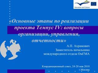 «Основные этапы по реализации проекта Темпус  IV : вопросы организации, управления, отчетности»