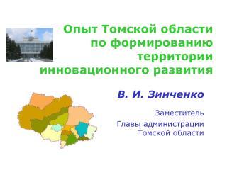 В. И. Зинченко Заместитель  Главы администрации  Томской области