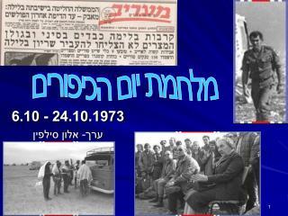 24.10.1973 - 6.10 ערך- אלון סילפין