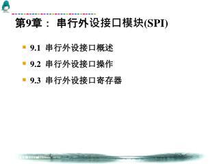 第 9 章: 串行外设接口模块 (SPI)