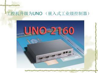工控机升级为 UNO  (嵌入式工业级控制器)