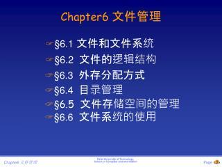 Chapter6 文件管理