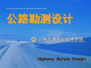 公路勘测设计