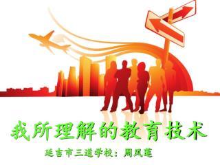 我所理解的教育技术 延吉市三道学校:周凤莲