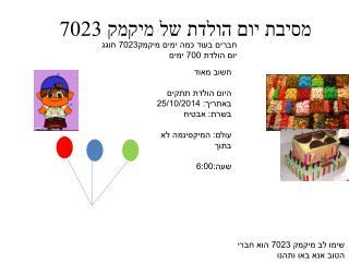 מסיבת יום הולדת של  מיקמק  7023