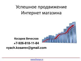 Успешное продвижение Интернет магазина
