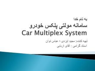 به نام خدا  سامانه مولتی پلکس خودرو Car Multiplex System