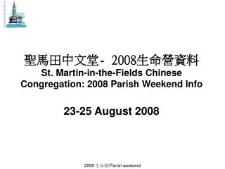 聖馬田中文堂 - 2008 生命營資料 St. Martin-in-the-Fields Chinese Congregation: 2008 Parish Weekend Info