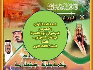 المادة المادة /الأدب والنصوص  الموضوع / نهج القصيدة في الأدب السعودي – القصة  الصف/ الثالث ثانوي