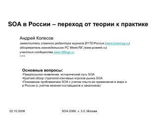 SO A в России – переход от теории к практике