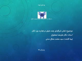 به نام خدا دانشگاه آزاد اسلامی واحد علوم تحقیقات گرگان