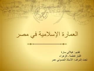 العمارة الإسلامية في مصر