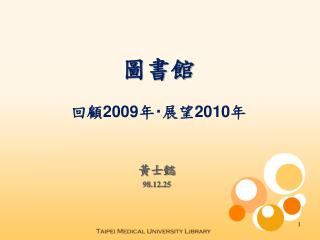 圖書館 回顧 2009 年 ‧ 展望 2010 年