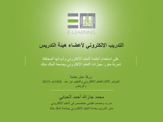 محمد جارالله أحمد الحبابي مدرب ومصمم تعليمي متخصص في التعلم الإلكتروني