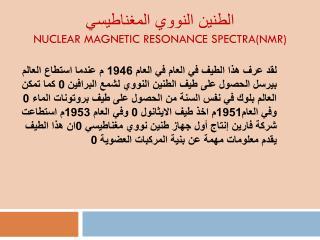 الطنين النووي المغناطيسي Nuclear magnetic resonance spectra( nmr )