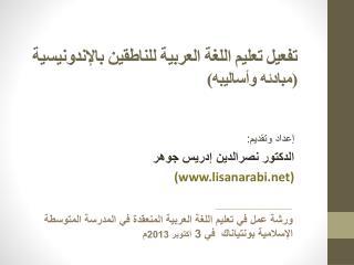 تفعيل تعليم اللغة العربية للناطقين بالإندونيسية (مبادئه وأساليبه)