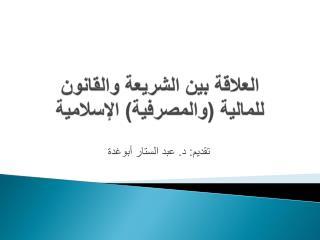 العلاقة بين الشريعة والقانون للمالية  (والمصرفية) الإسلامية