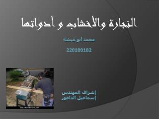 محمد أبو عيشة 220100182 إشراف المهندس إسماعيل الداعور