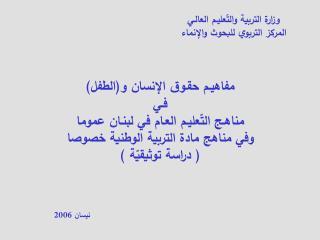 وزارة التربية والتّعليـم العالـي المركز التربوي للبحوث والإنماء