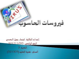 إعداد الطالبة: انتصار جميل السعدي الرقم الجامعي: 201211095 الشعبة: 3