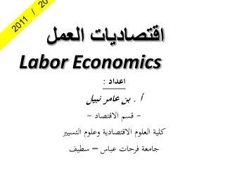 اقتصاديات العمل Labor  Economics