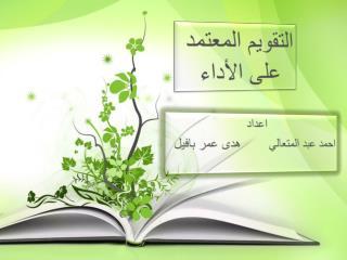 اعداد  احمد عبد المتعالي        هدى عمر  بافيل