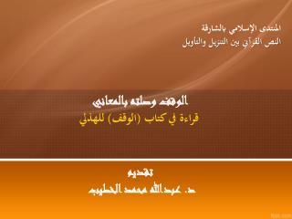 الوقف وصلته بالمعاني  قراءة في كتاب (الوقف) للهذلي تقديم  د. عبدالله محمد الخطيب