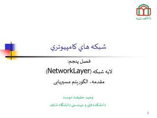 شبکه هاي کامپيوتري