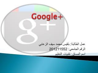 عمل الطالبة: بلقيس محمد سيف الزعابي الرقم الجامعي: 201211552 اسم المساق: تقنيات التعليم