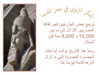 الفكر التربوي في مصر القديمة