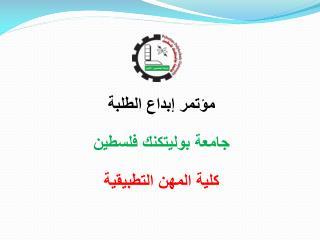 مؤتمر  إ بداع الطلبة جامعة بوليتكنك فلسطين كلية المهن التطبيقية