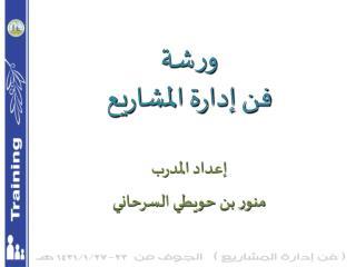 ورشة فن إدارة المشاريع إعداد  المدرب  منور  بن حويطي السرحاني