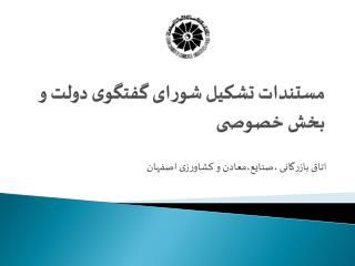 مستندات تشکیل شورای گفتگوی دولت و بخش خصوصی