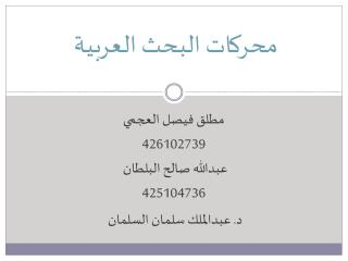 محركات البحث العربية