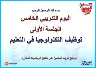 بسم الله الرحمن الرحيم اليوم التدريبي ال خامس الجلسة الأولى