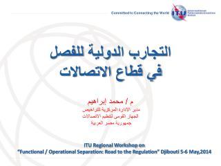 التجارب  الدولية للفصل  في قطاع  الاتصالات