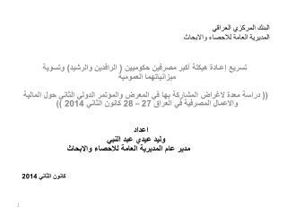 البنك  المركزي العراقي المديرية العامة للاحصاء والابحاث