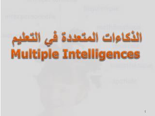الذكاءات المتعددة في التعليم Multiple Intelligences
