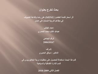 بحث  تخرج  بعنوان أثر أسعار قائمة الطعام (  MENU ) على رضا وقناعة  الضيوف