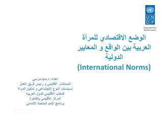 الوضع الاقتصادي للمرأة العربية بين الواقع و المعايير الدولية  (International Norms)