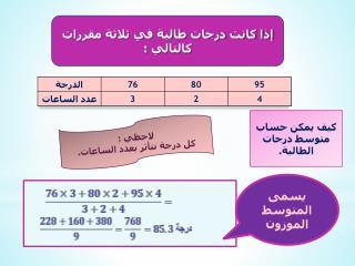 إذا كانت درجات طالبة في ثلاثة مقررات كالتالي :