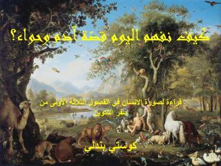 كيف نفهم اليوم قصّة آدم وحواء؟