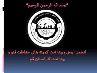 *بسم الله الرحمن الرحیم* انجمن ایمنی و بهداشت  کمیته های حفاظت فنی و بهداشت کار  استان قم