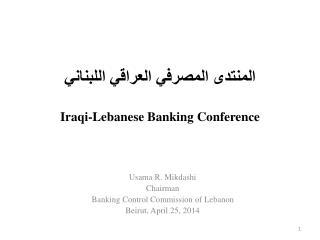 المنتدى المصرفي العراقي اللبناني Iraqi-Lebanese Banking Conference