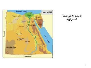 الوحدة الاولى البيئة الصحراوية