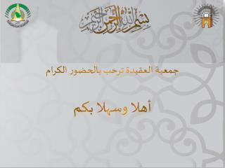 جمع ية العقي دة تر ح ب ب الحضور ا لكرام
